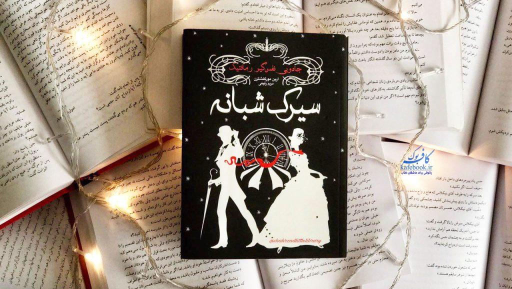 کتاب سیرک شبانه - خلاصه کتاب سیرک شبانه