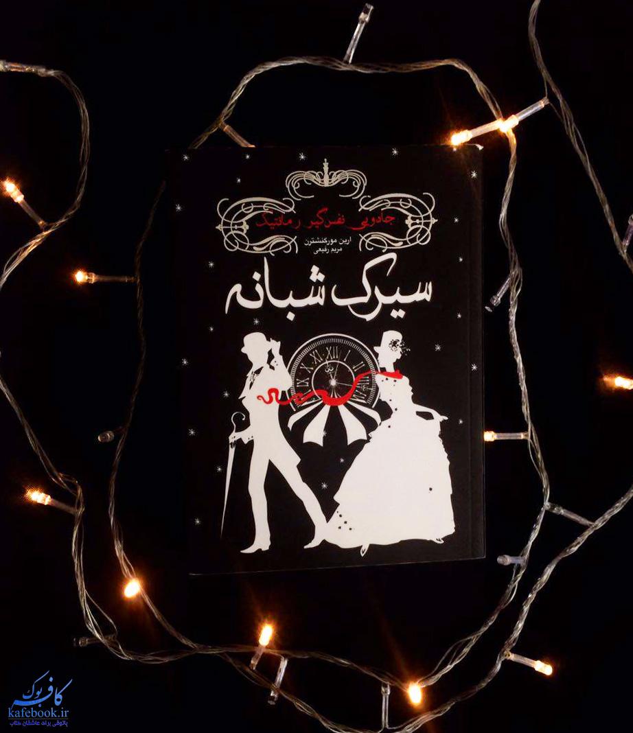 کتاب سیرک شبانه - معرفی کتاب سیرک شبانه
