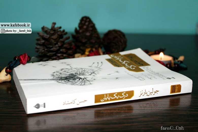 کتاب درک یک پایان از نشر نو