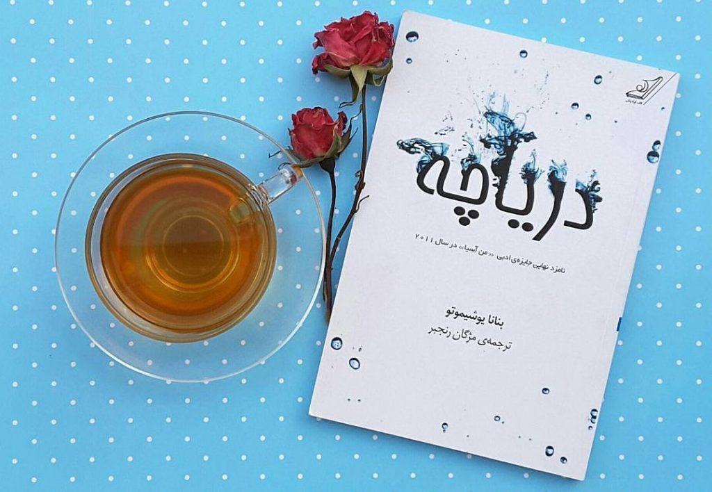 معرفی کتاب دریاچه