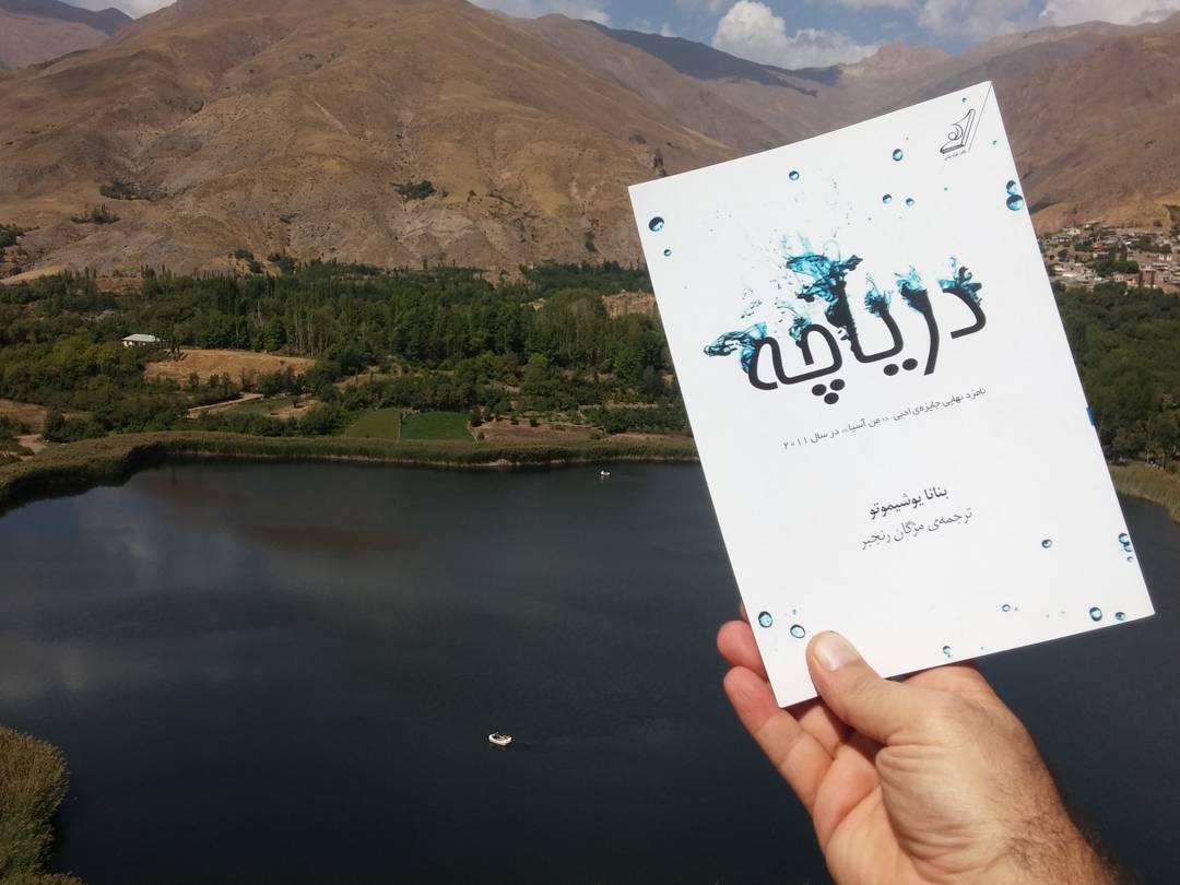 معرفی کتاب دریاچه - خلاصه کتاب دریاچه