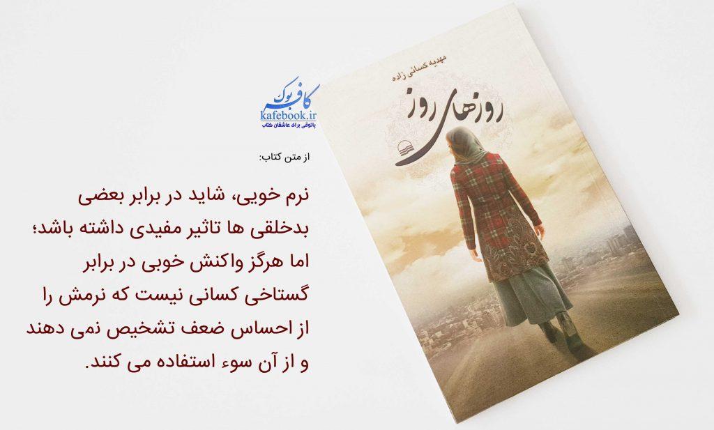 کتاب روزهای روز - خلاصه کتاب