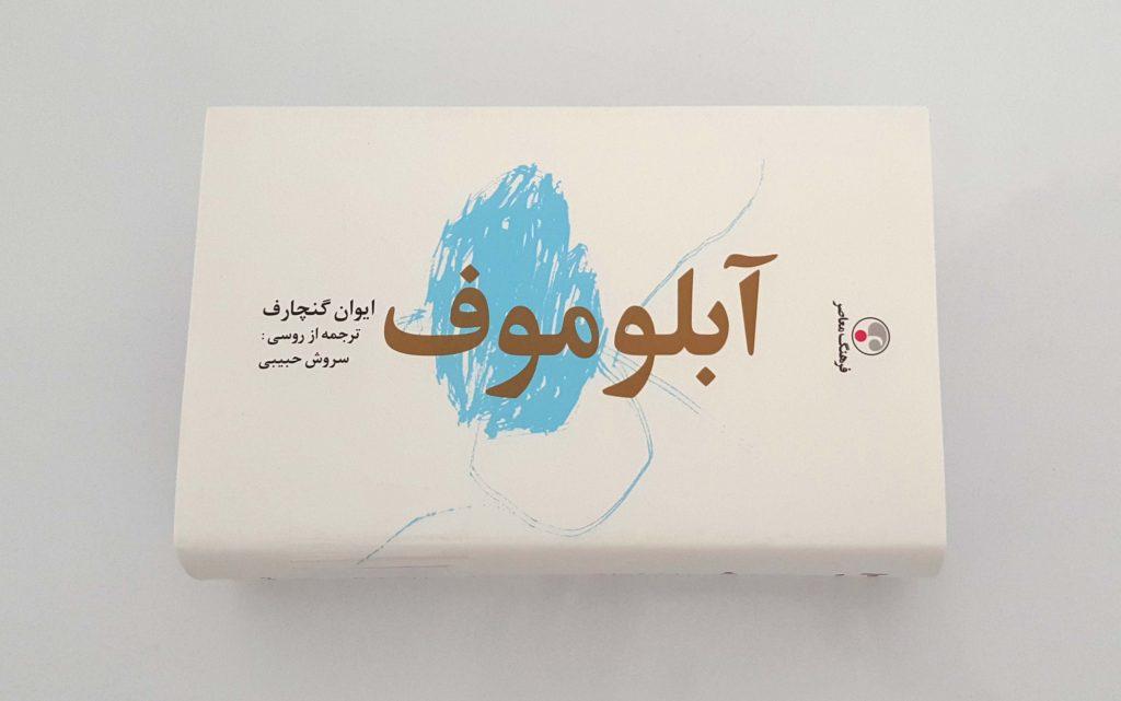 آبلوموف - خلاصه کتاب - معرفی کتاب آبلوموف