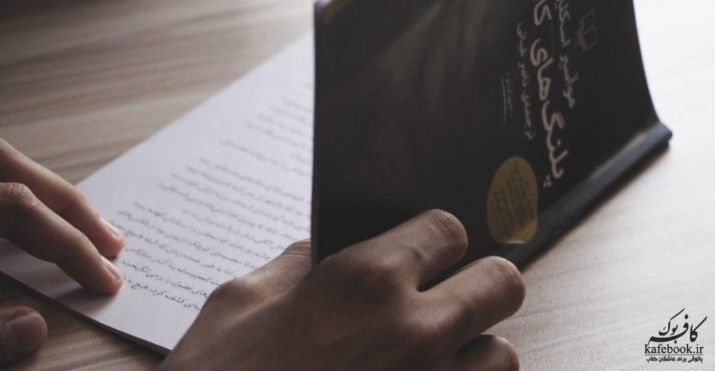 کتاب پلنگ های کافکا