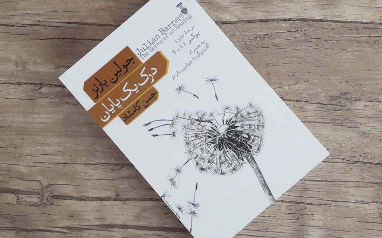 خلاصه کتاب - معرفی کتاب درک یک پایان