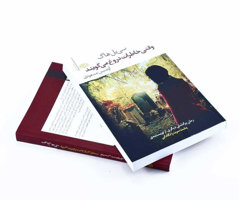کتاب وقتی خاطرات دروغ می گویند از انتشارات آموت