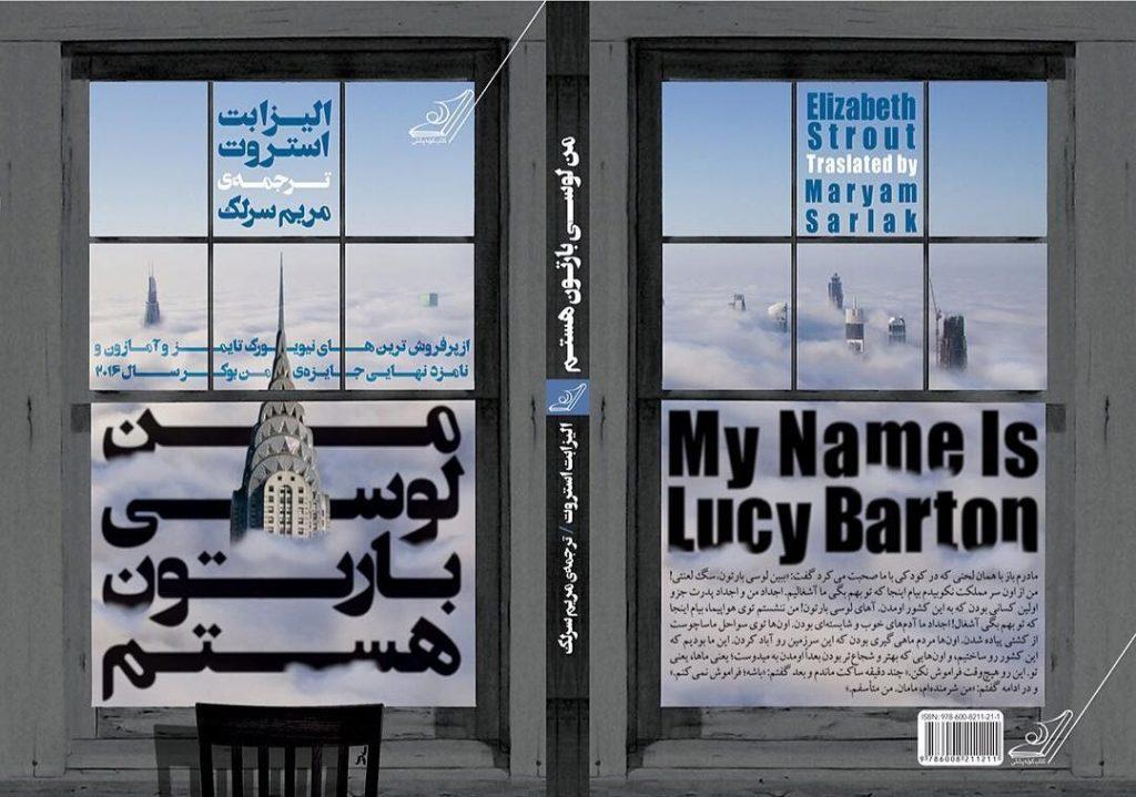 من لوسی بارتون هستم - معرفی کتاب من لوسی بارتون هستم