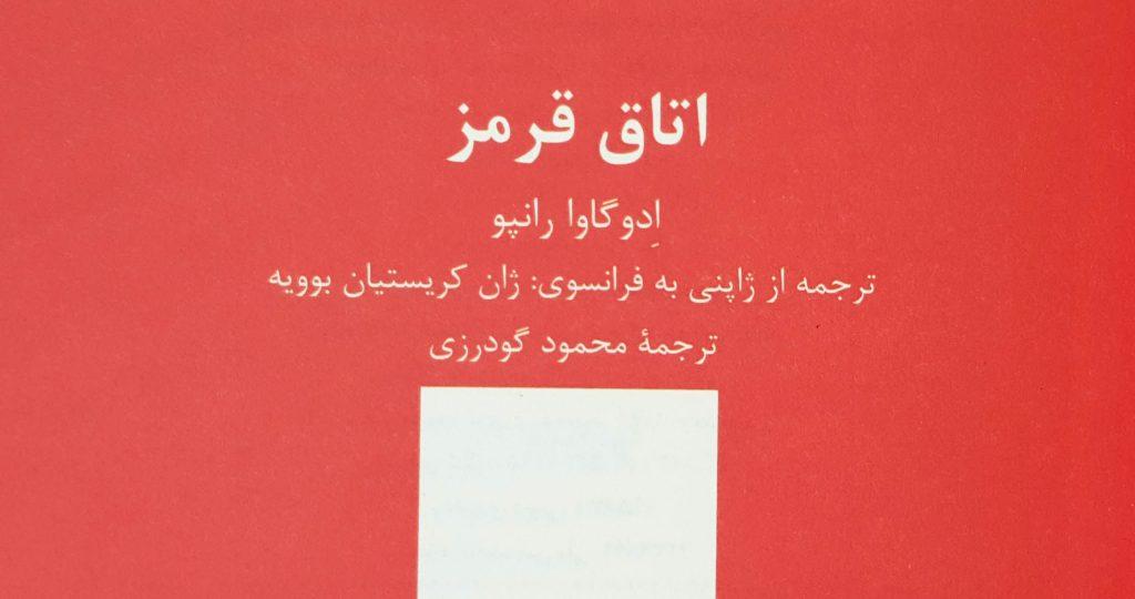 اتاق قرمز - معرفی کتاب اتاق قرمز اثر ادو گاوا رانپو