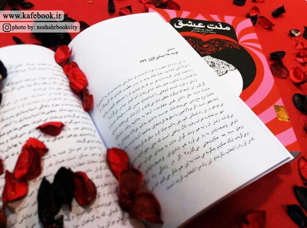 خلاصه ای از کتاب ملت عشق اثر الیف شافاک