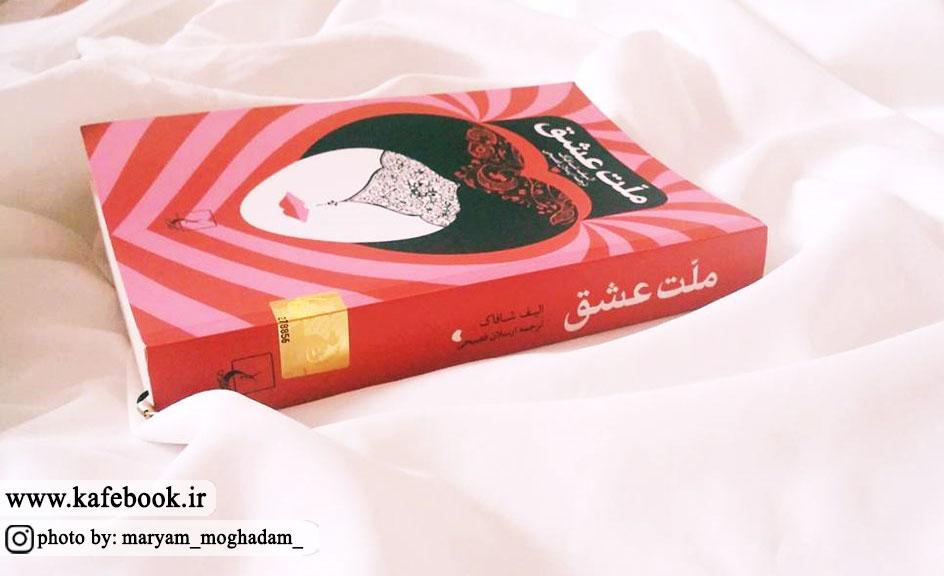 معرفی کتاب ملت عشق