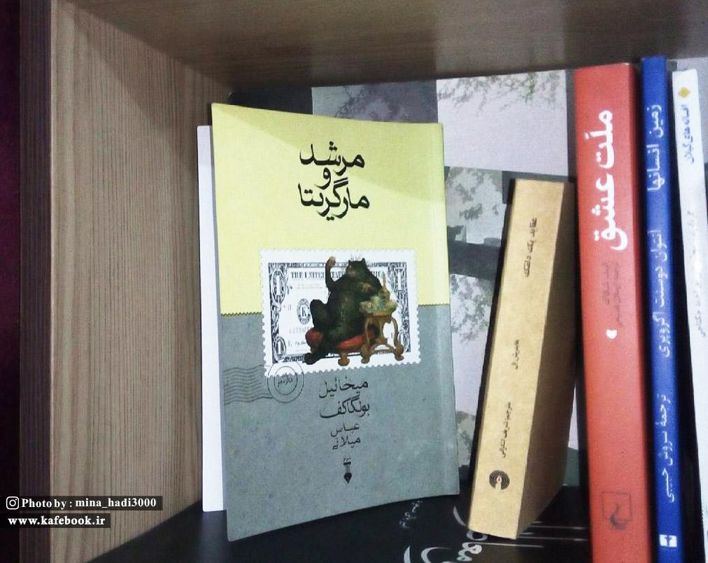 کتاب مرشد و مارگریتا از نشر نو