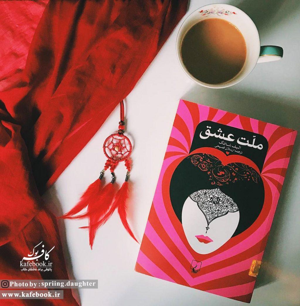 معرفی کتاب ملت عشق - خلاصه کتاب ملت عشق