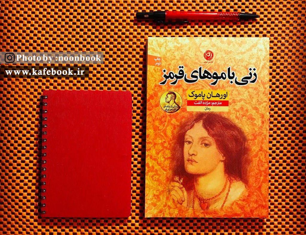 زنی با موهای قرمز - خلاصه کتاب