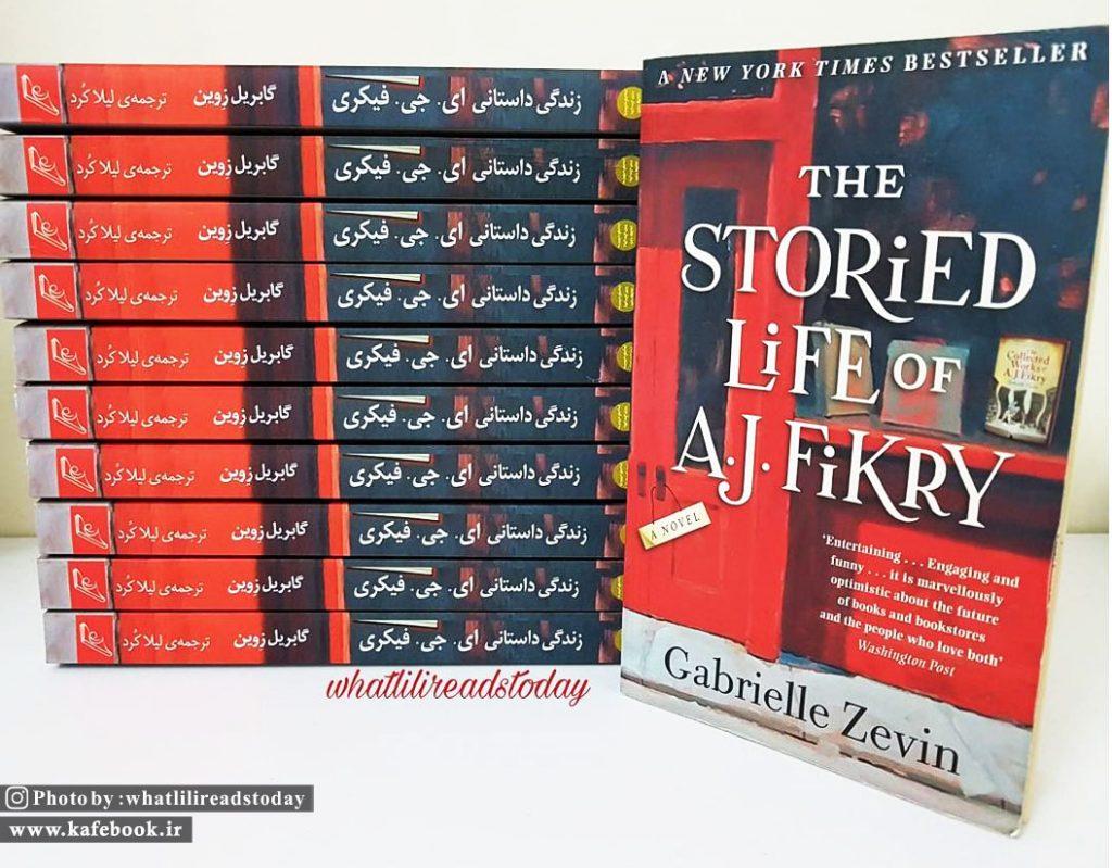 خلاصه زندگی داستانی ای. جی. فیکری
