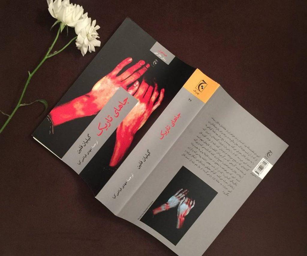 معرفی رمان جاهای تاریک - خلاصه کتاب