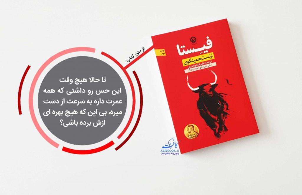 فیستا معرفی کتاب از نشر نون