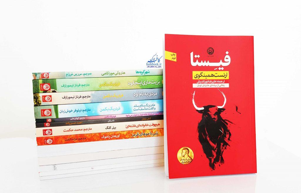فیستا - خلاصه کتاب فیستا - معرفی کتاب