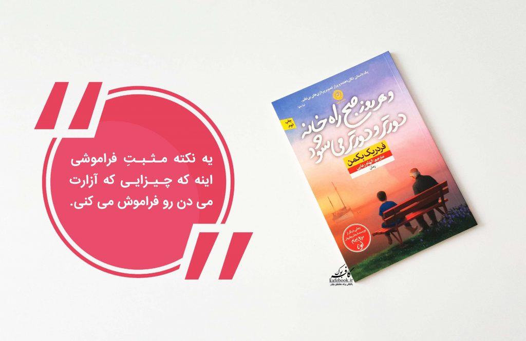 معرفی کتاب و هر روز صبح راه خانه دورتر و دورتر می شود