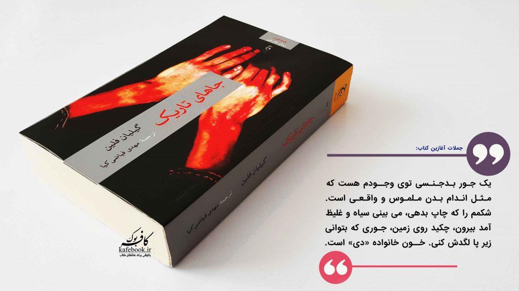 خلاصه کتاب جاهای تاریک - معرفی کتاب