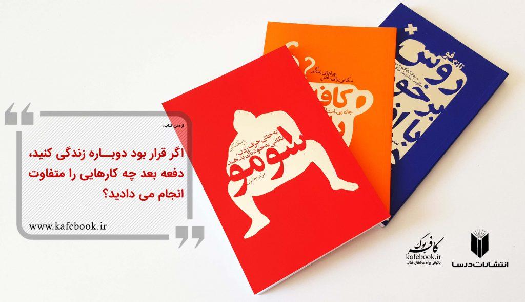 معرفی کتاب سومو نوشته پل مک گی