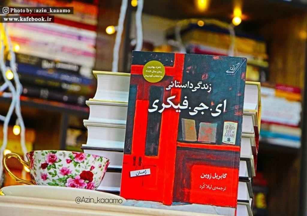 زندگی داستانی ای. جی. فیکری - معرفی کتاب زندگی داستانی ای. جی. فیکری