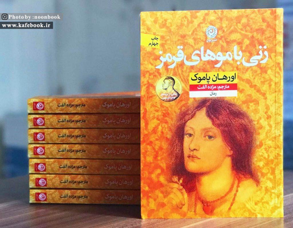 زنی با موهای قرمز - معرفی کتاب زنی با موهای قرمز