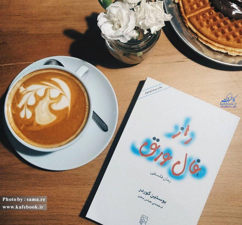 معرفی راز فال ورق - خلاصه کتاب