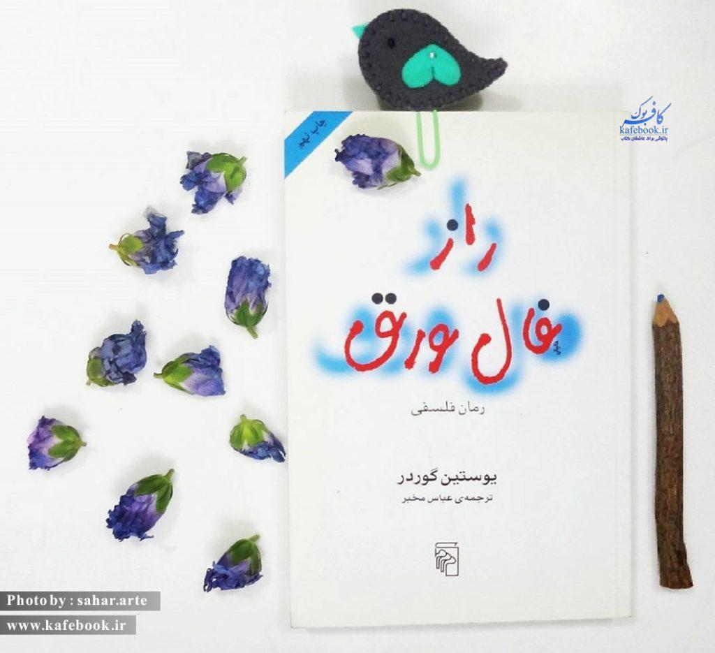 راز فال ورق - معرفی کتاب راز فال ورق