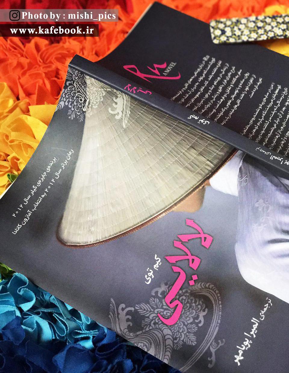 کتاب لالایی - معرفی کتاب لالایی از نشر کوله پشتی