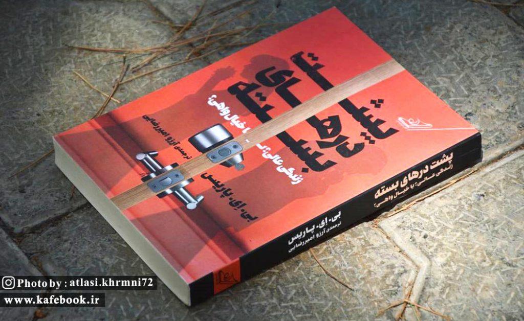 معرفی کتاب پشت درهای بسته در کافه بوک