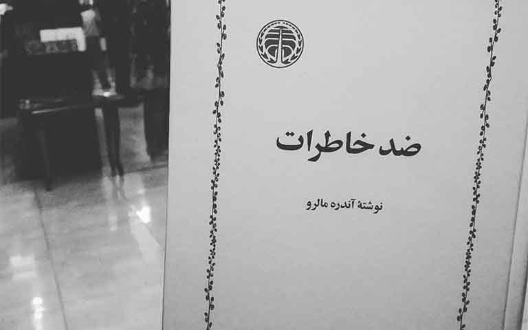 کتاب ضد خاطرات نوشته آندره مالرو