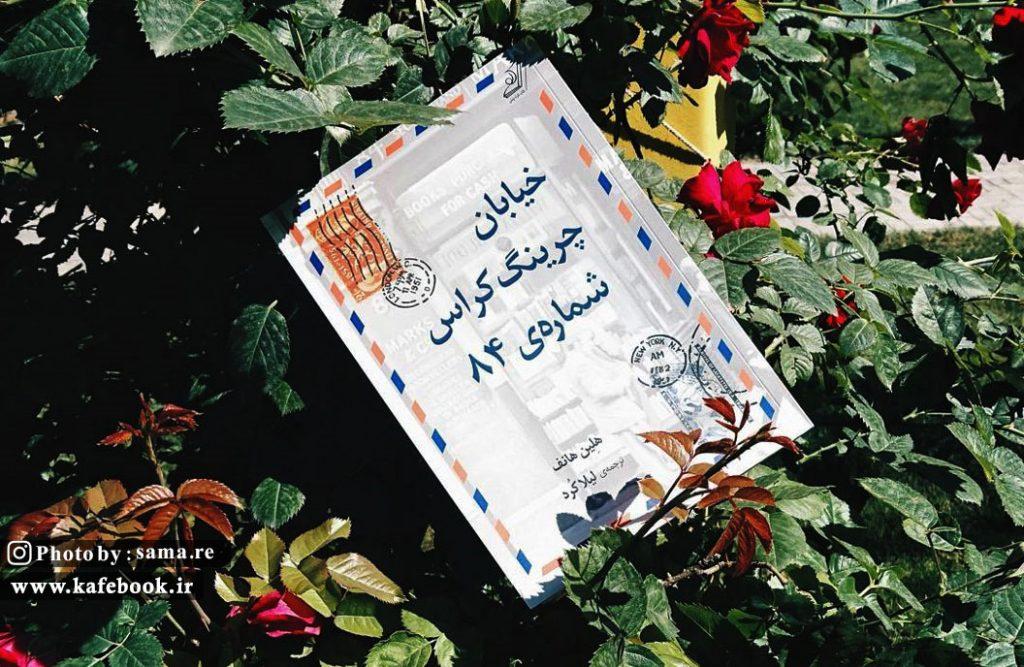 خلاصه کتاب خیابان چرینگ کراس شماره ی ۸۴