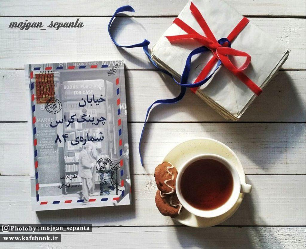 معرفی کتاب خیابان چرینگ کراس شماره ی ۸۴