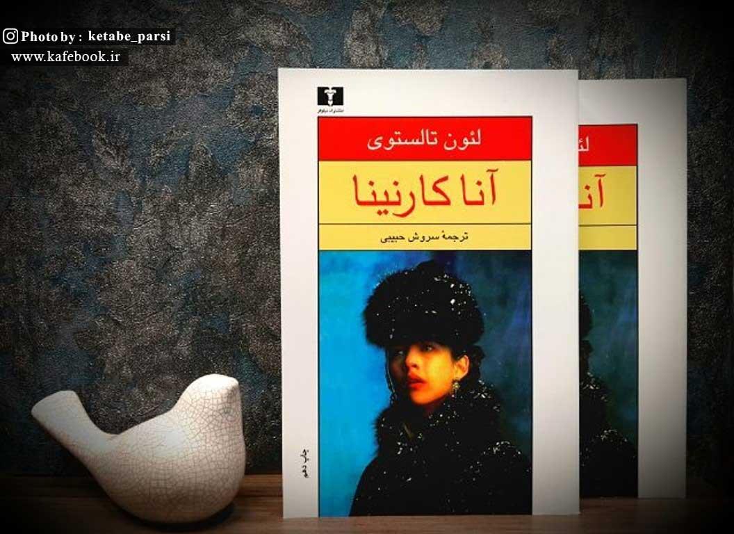 خلاصه کتاب آنا کارنینا