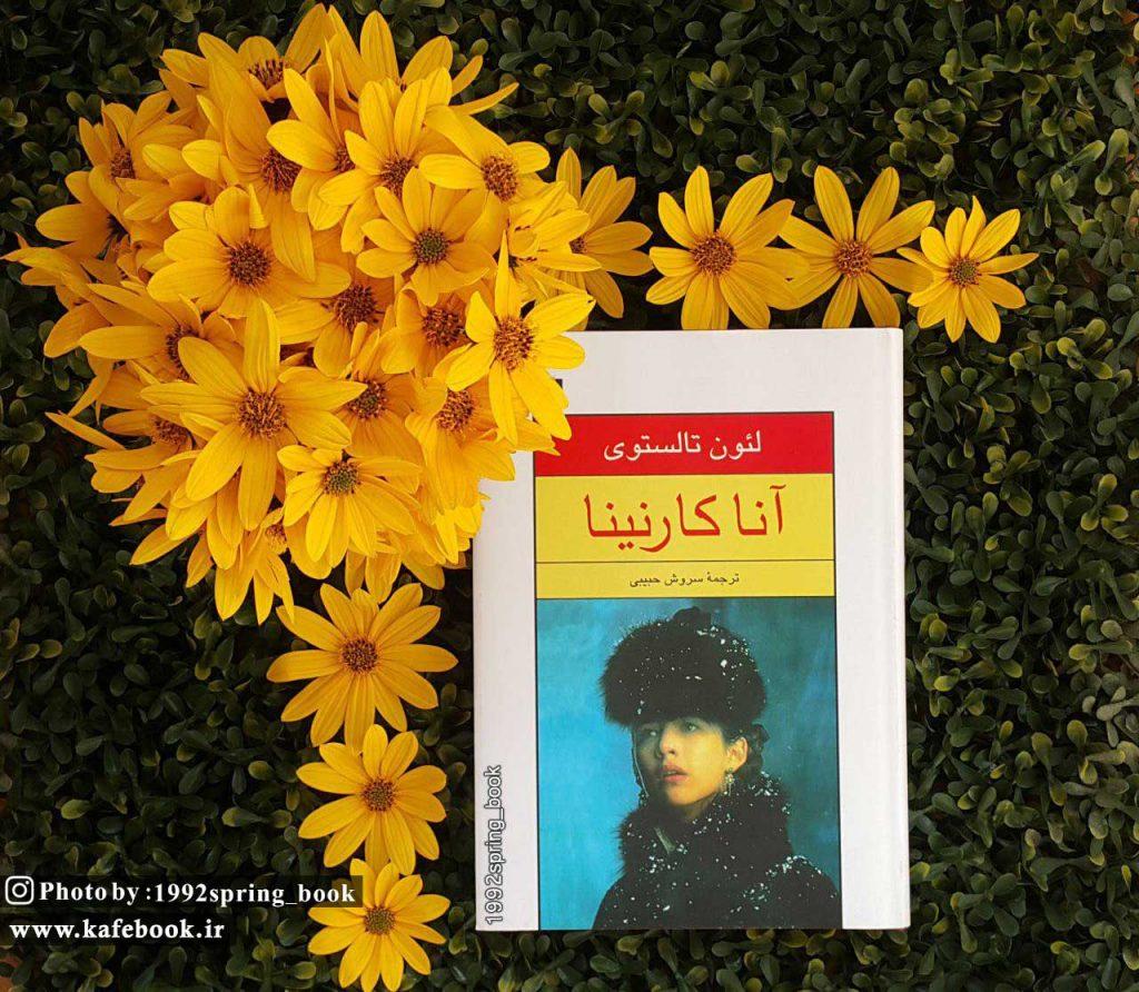 آنا کارنینا با ترجمه سروش حبیبی