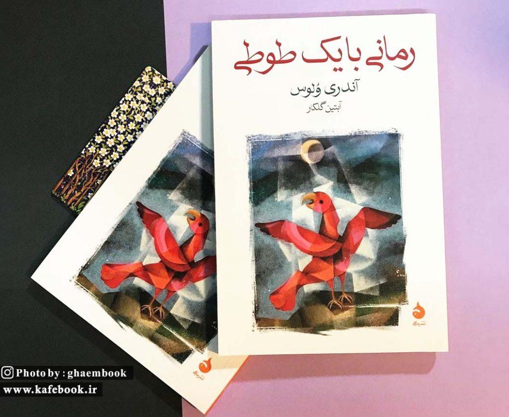 کتاب رمانی با یک طوطی