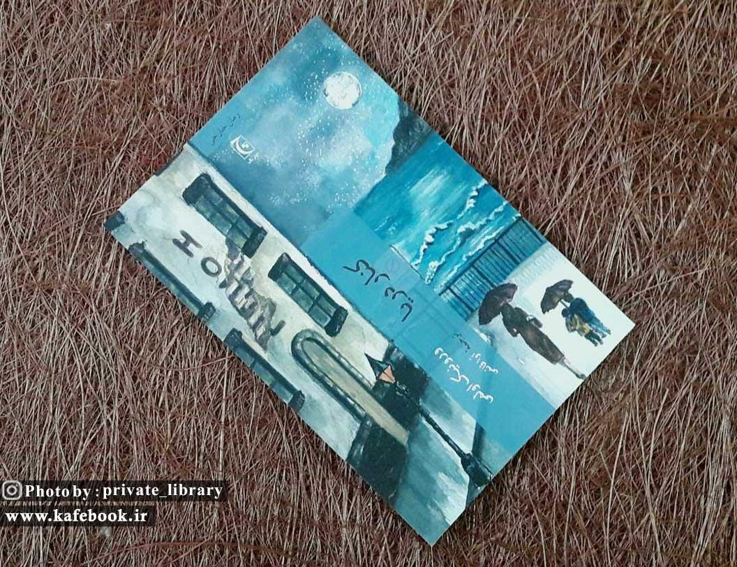 رمان کنار دریا از انتشارات چترنگ