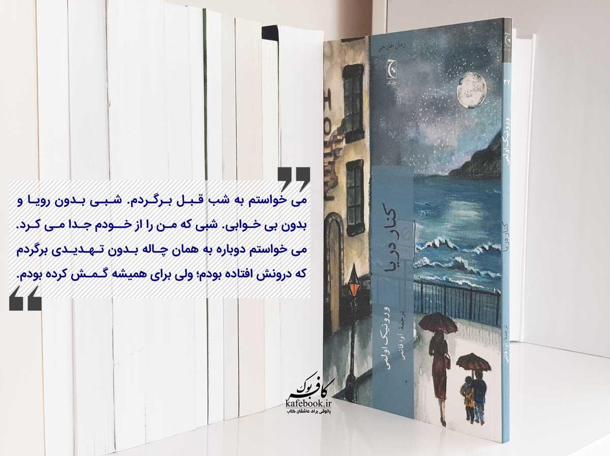 قسمت هایی از متن رمان کنار دریا