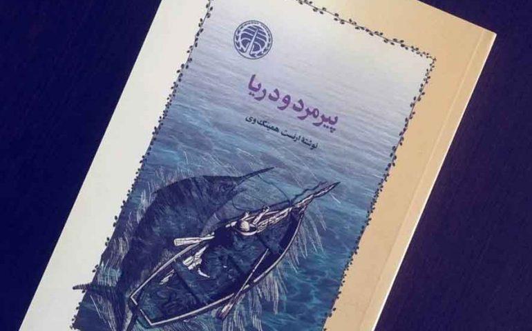کتاب پیرمرد و دریا با ترجمه نجف