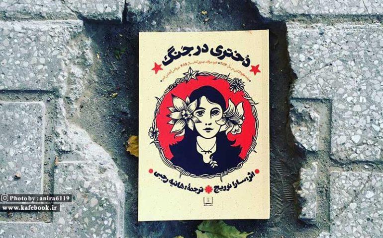 کتاب دخترى در جنگ