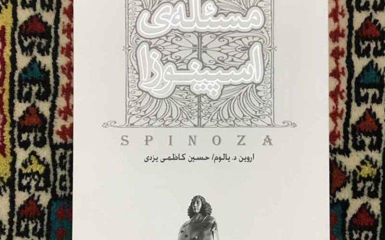 کتاب اروین یالوم
