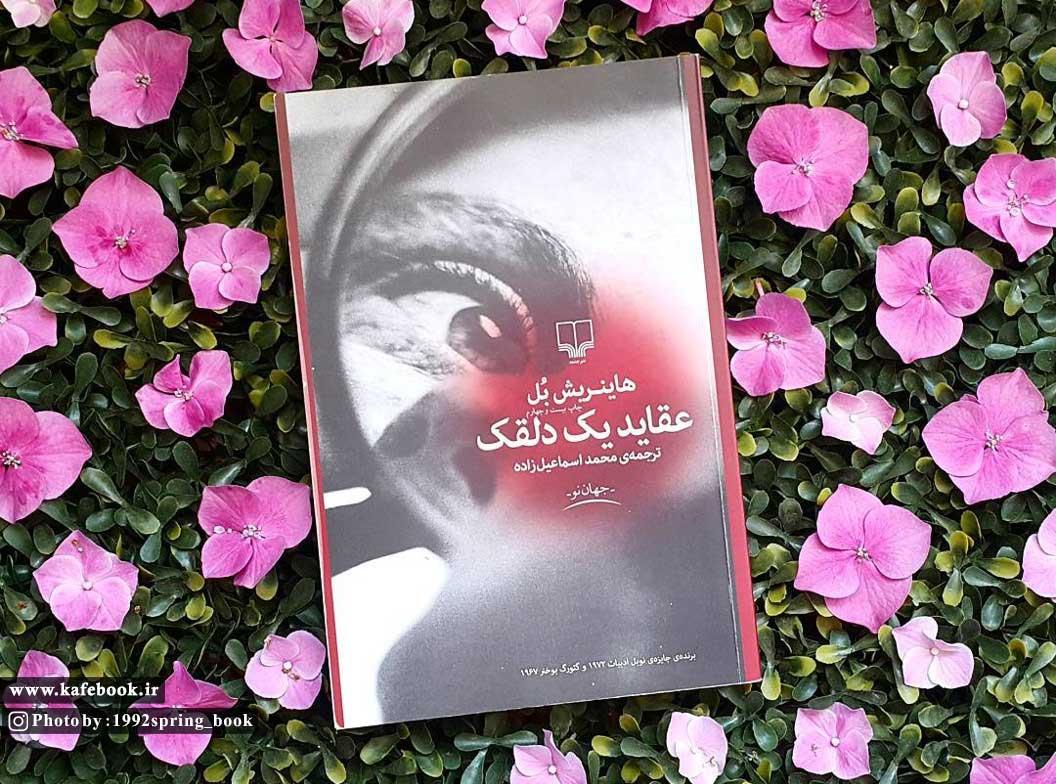 نقد و بررسی رمان عقاید یک دلقک