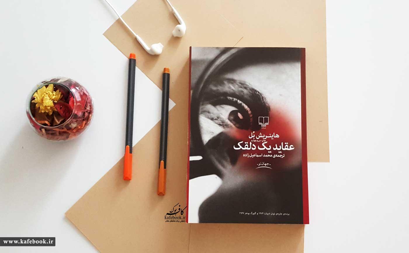 خلاصه کتاب عقاید یک دلقک