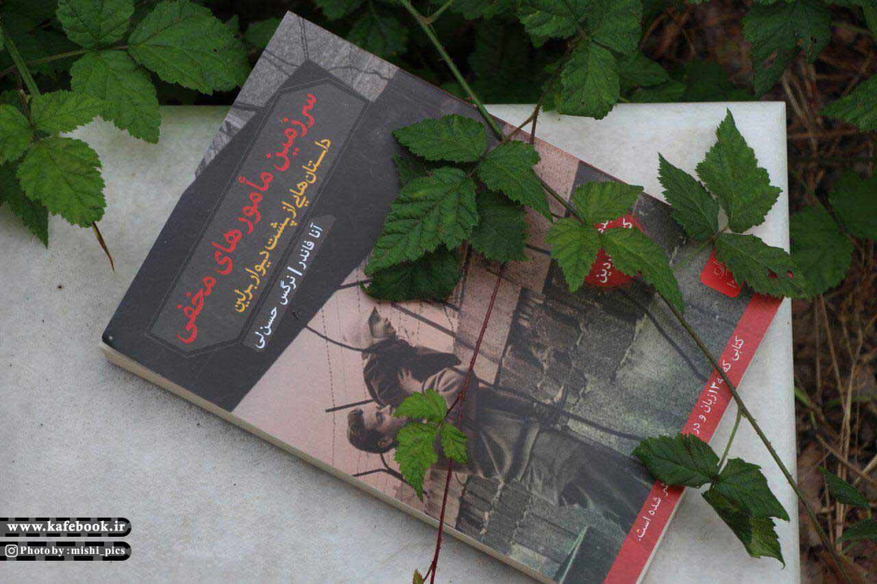 رمان سرزمین مامورهاى مخفى