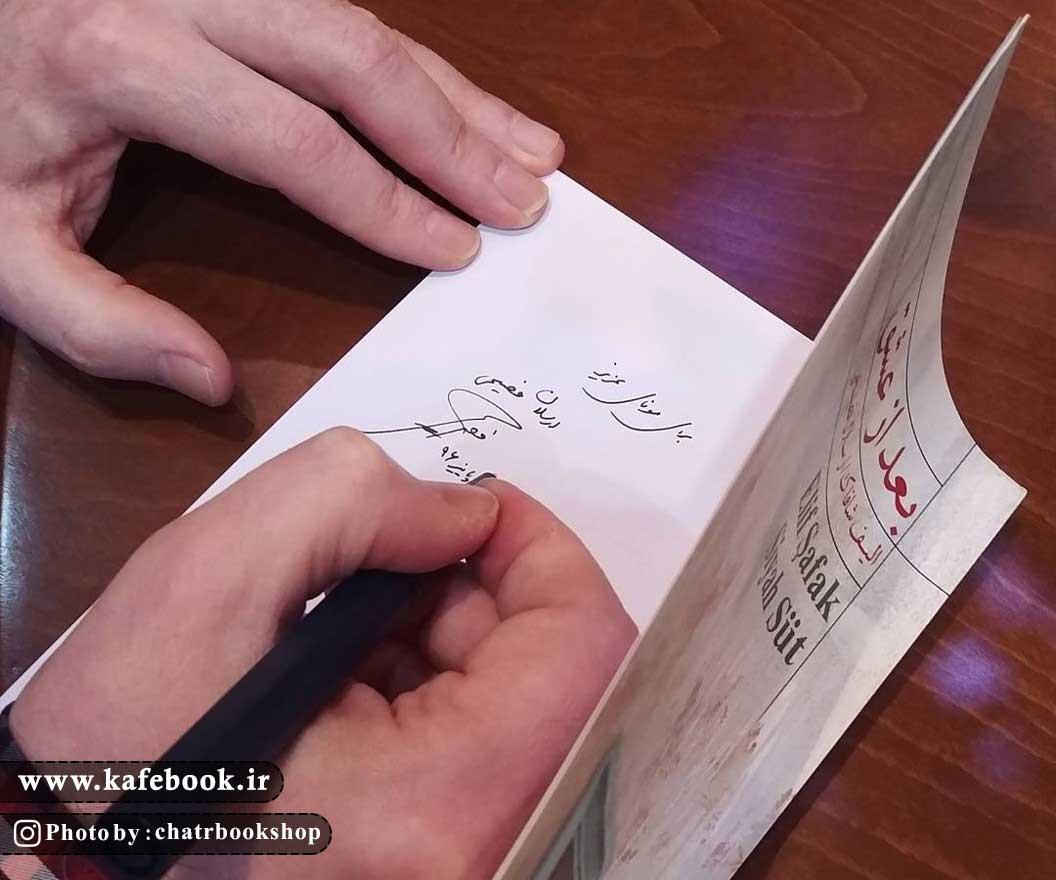 ارسلان فصیحی در حال امضای کتاب بعد از عشق