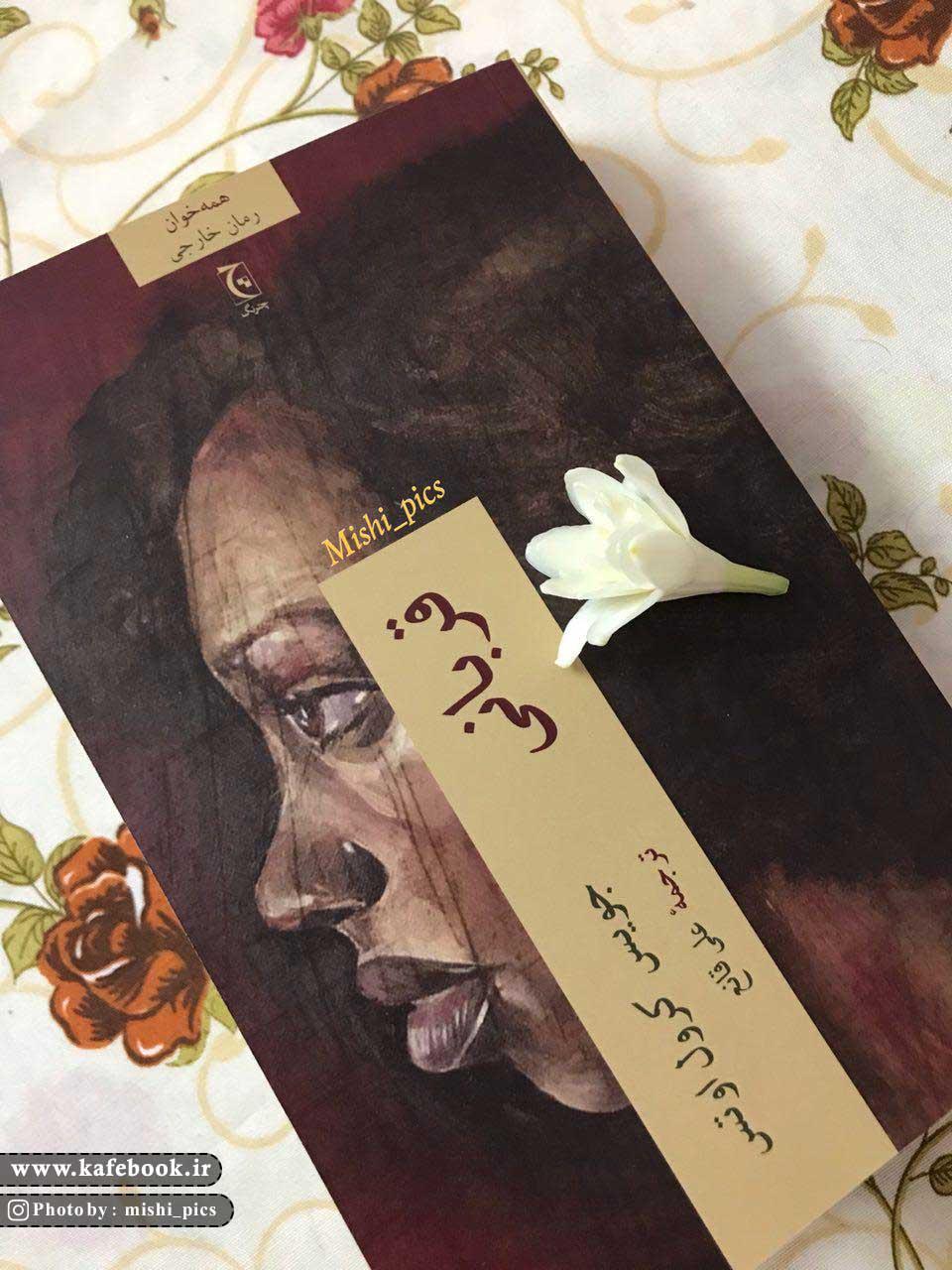 معرفی رمان قربانی در کافه بوک