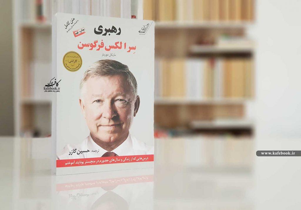 کتاب رهبری - وب سایت معرفی کتاب کافه بوک