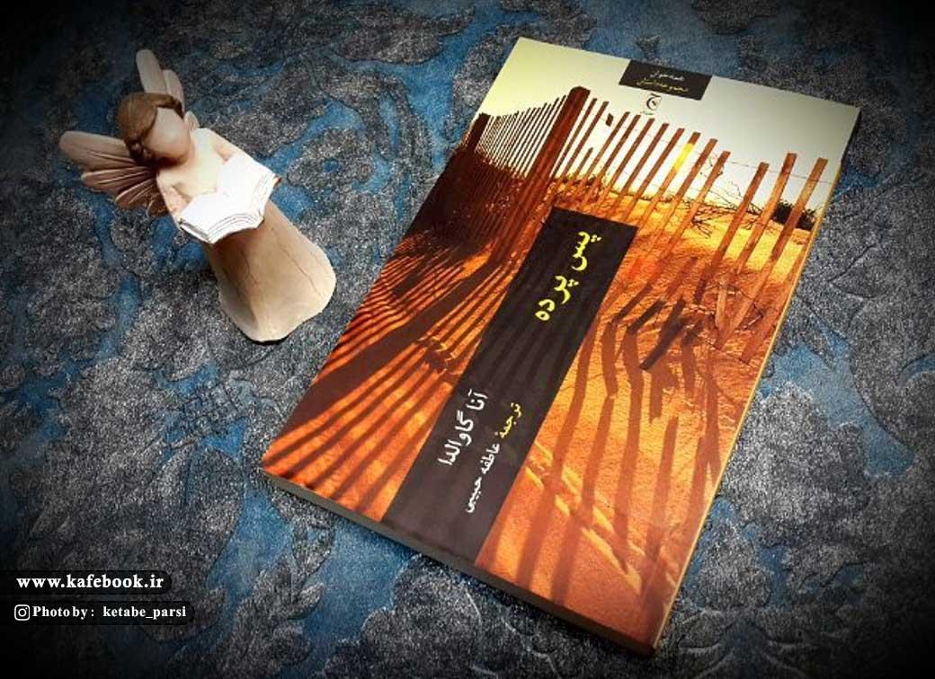 معرفی کتاب پس پرده