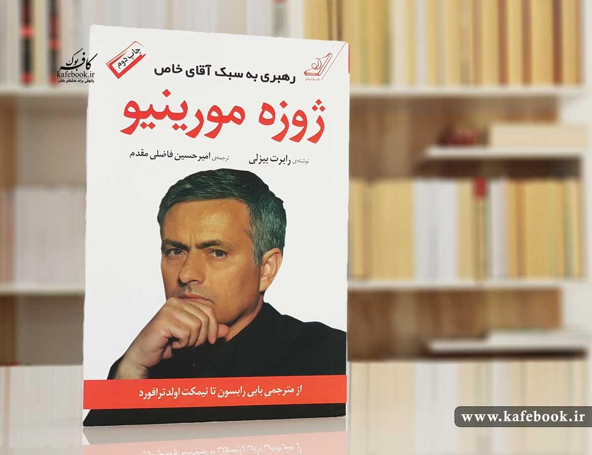 کتاب ژوزه مورینیو نوشته رابرت بیزلی
