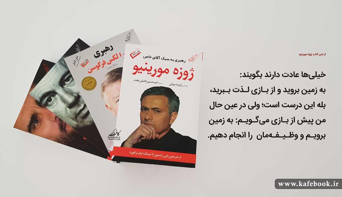 کتاب ژوزه مورینیو از نشر کوله پشتی